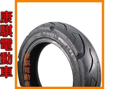 康騏電動車 3.00-10 高速胎 誠遠 CORDIAL CY-227 電動車 輪胎 電動車維修
