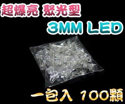 A7A11-100 3mm 超爆亮 聚光型 LED -煞車燈 方向燈   1包100顆60元/零售1顆1元 小燈 警示燈