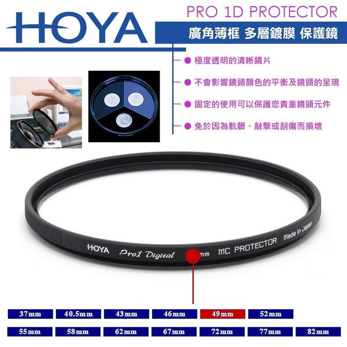 《飛翔無線3C》HOYA PRO 1D PROTECTOR 廣角薄框 多層鍍膜 保護鏡 49mm〔原廠公司貨〕相機鏡頭