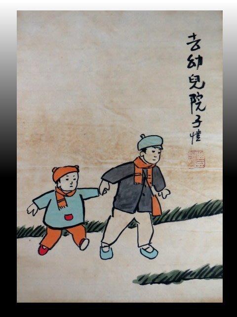 【 金王記拍寶網 】S1285  中國近代美術教育家 豐子愷 款 手繪書畫 手稿一張 罕見稀少~