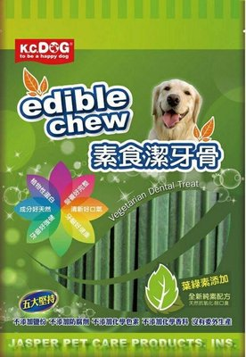 COCO【促銷】K.C.DOG素食潔牙骨G22-3葉綠素配方(20入長支)