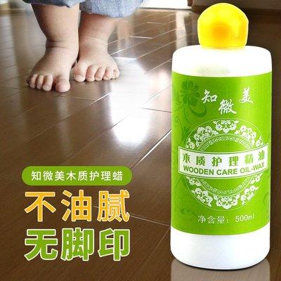 洛克小店地板精油防滑型地板液體蠟實木復合地板蠟家具護理油