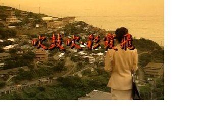 1998台視 吹鼓吹,彩霞飛DVD-歐陽龍 況明潔 方文琳 陳俊生 羅璧玲(#羅霈穎)主演