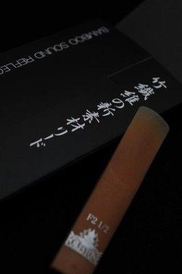 ∮愛友樂器∮ FORESTONE【Alto Sax Reeds 薩克斯風 中音 竹纖維 古典 竹片/簧片 單片裝】日本製