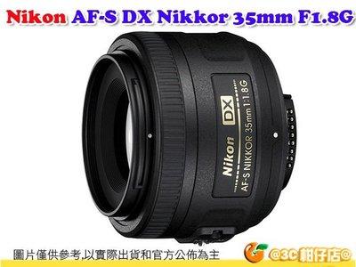 Nikon AF-S DX 35mm F/1.8 G ED 定焦大光圈人像鏡頭 平輸水貨一年保固 35 F1.8