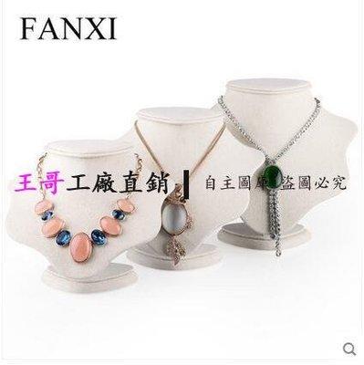 【王哥】麻布人像脖子首飾項鏈展示架頸模特吊墜珠寶飾品道具