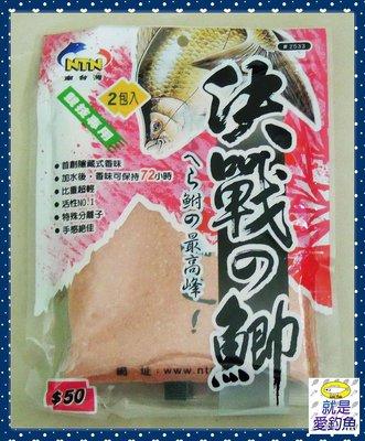 【就是愛釣魚】南台灣 決戰的鯽 釣餌 魚餌 釣魚 池釣 溪釣 誘食劑 決戰の鯽