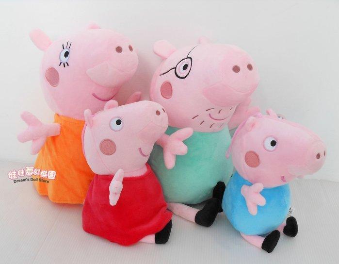 可愛佩佩豬家族~喬治/佩佩豬/豬爸爸/豬媽媽一家人~四隻一組~正版授權~粉紅豬小妹PeppaPig~生日禮物~高雄可自取