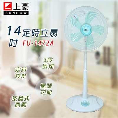 【上豪 (FU-1472A)】14吋定時立扇