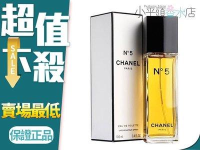 《小平頭香水店》CHANEL 香奈兒 NO.5 五號女性淡香水 50ml