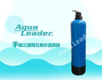 【富洺淨水】Aqua-Leader 石英砂過濾器-30公斤