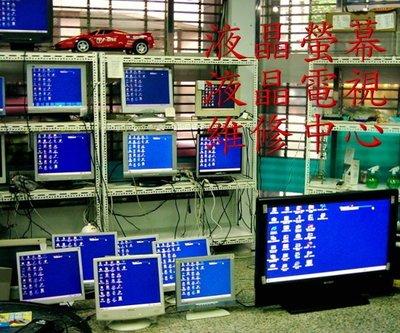 高雄達仁液晶【液晶螢幕維修】高雄 LCD螢幕 LED螢幕 液晶螢幕 液晶螢幕破裂 面板不顯示 LCD維修 液晶維修高雄