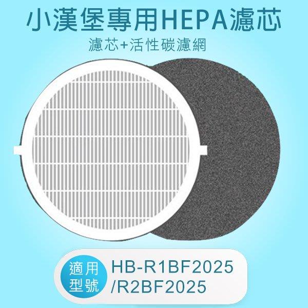 【刀鋒】小漢堡專用HEPA濾芯 現貨 當天出貨 空氣清淨 PM2.5 活性碳濾網 耗材