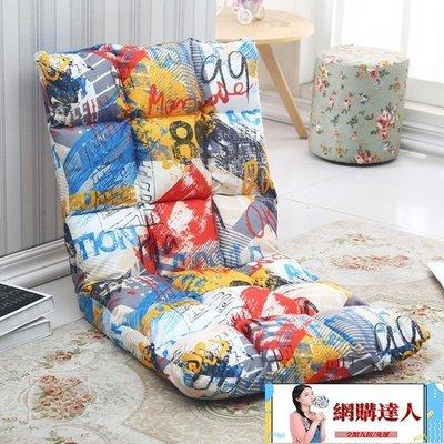 店長推薦棉麻懶人沙發電腦椅單人榻榻米可折疊小沙發床上椅子無腿靠背日式【網購達人】