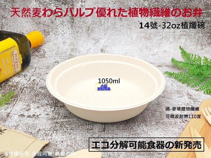 含稅50個 綠色包裝【14號-麥草漿植纖碗】32oz植物纖維碗 可微波餐盒 外帶盒 環保餐盒 可分解便當盒 河