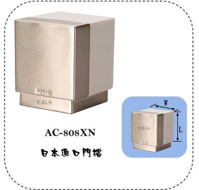 Y.G.S~門檔門止系列~AC880XN日本進口門檔 (含稅)