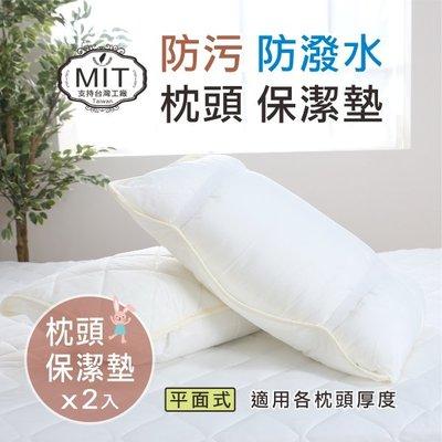 保潔墊 床墊 好清洗 透氣 舒適 (防汙防潑水枕頭保潔墊-2入) 枕頭保潔墊 平面式  i-HOME愛雜貨