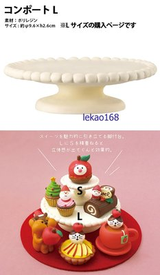 日本Decole concombre加藤真治2019年聖誕甜點盤L號配件組 (10月新到貨   )