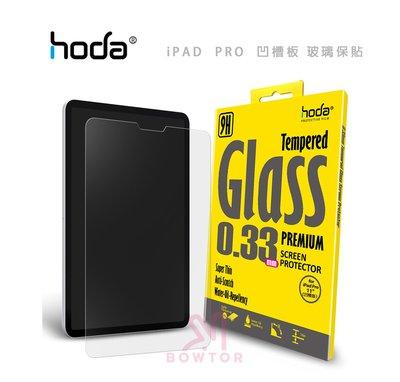 光華商場。包你個頭【HODA】iPad Pro 11吋(2018/2020凹槽版) 玻璃保護貼 高強度 高透光 保護