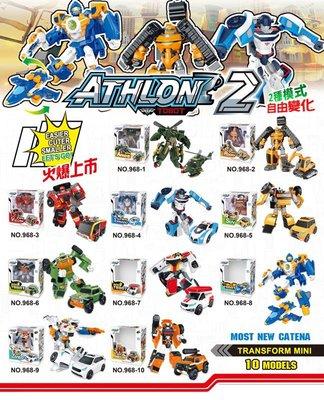 【全新現貨】全套十組 機器戰士二代 變形金剛 ALTHON2 TOBOT 兒童玩具 模型玩具 機器人 玩具車 機器戰神