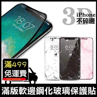 大理石紋 9H 3D曲面玻璃保護貼 iPhone SE/6S/7/8 Plus XR/XS Max 不碎邊玻璃貼 保護膜