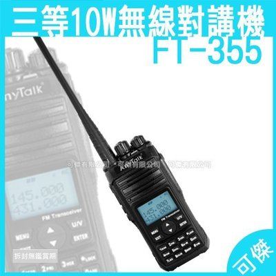 可傑  樂華 三等10W業餘無線對講機 FT-355 無線 對講機 超遠距離版讓您隨時都能有所聯繫