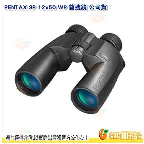 日本 PENTAX SP 12x50 WP 雙筒 12倍望遠鏡 大口徑防水  公司貨 適用演唱會 運動賽事 觀星 看動物