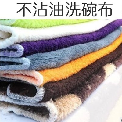 [愛雜貨] 不沾油 抹布 炫彩洗碗布 植物纖維百潔布 柔軟 擦手巾 不挑色 隨機出貨