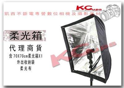 【凱西影視器材】70 x 70CM 新款 離機閃燈 快速柔光箱 含夾具 (不含燈架)