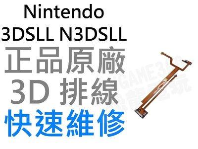 任天堂Nintendo N3DSLL N3DSXL 3D開關排線【台中恐龍電玩】