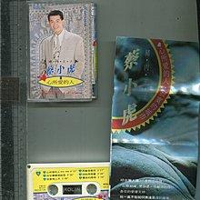 蔡小虎    心所愛的人 歌林唱片二手錄音帶(+歌詞)
