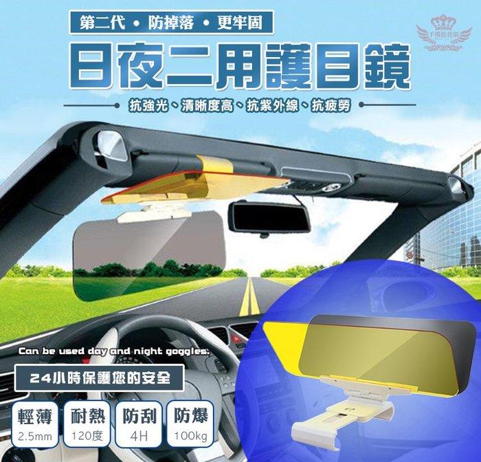 日夜兩用護目鏡《最新一代防脫落》太陽眼鏡,夜視鏡,防眩光,保護眼睛,遮陽板,遮陽鏡,安全駕駛,司機必備,現貨