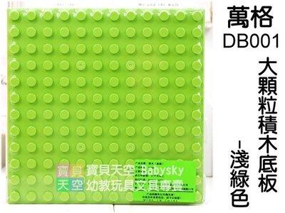 ◎寶貝天空◎【萬格 DB001 大顆粒積木底板-淺綠色】樂博士,可與LEGO樂高得寶德寶積木組合DUBIE 900