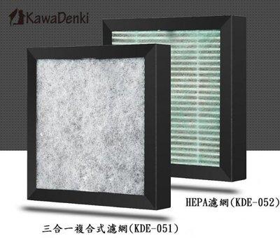 KawaDenki 舒眠空氣清淨機 專用 HEPA濾網