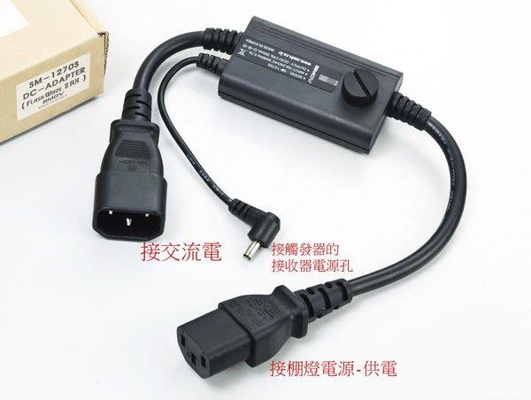 呈現攝影-韓國 SMDV AC轉DC電源供應器 棚燈用 攝影棚 工作室 婚紗 odin Strato II Flash Wave III