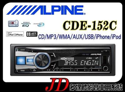 【JD 新北 桃園】ALPINE CDE-152C CD/MP3/WMA/AUX/USB/iPhone/iPod 主機。