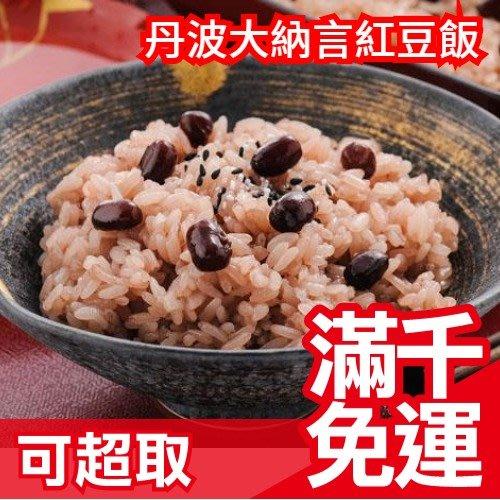 日本 出雲丹波大納言紅豆飯 即食宵夜冬天冬季新年和食❤JP Plus+