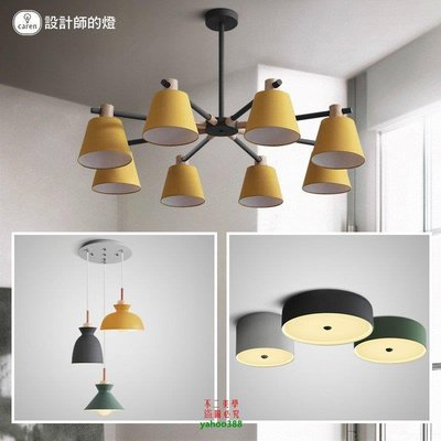 【美學】北歐客廳吊燈臥室餐廳書房馬卡龍組合燈具五件套餐MX_1372