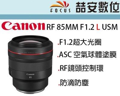 《喆安數位》CANON RF 85MM F1.2 L USM 防滴防塵 F1.2超大光圈 鏡頭控制環設計 公司貨 #1