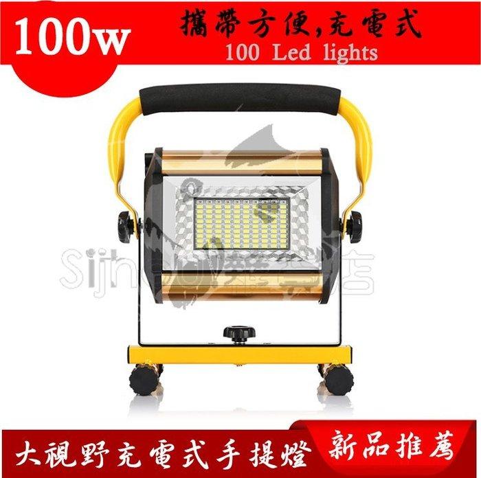 【W810】100w功率 投光燈 手提燈 可當警示燈 戶外照明 工作燈 維修 停電照明 頭燈 手電筒 戶外照明  露營燈