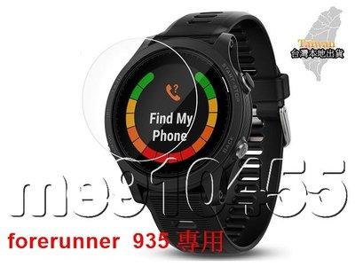 佳明 Forerunner 935 鋼化貼 Garmin F935 鋼化玻璃貼 9H 玻璃貼 鋼化膜 手錶保護貼 有現貨