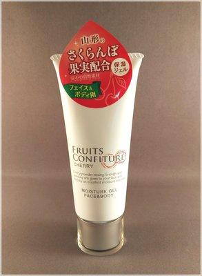 日本製【Fruits Confiture】全新 山形縣名產 櫻桃 保濕凝膠 膠狀化妝水 「100g」