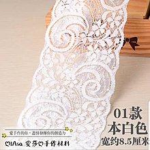 『ღIAsa 愛莎ღ手作雜貨』彈力蕾絲花邊輔料手工DIY拼布加長裝飾寬8cm