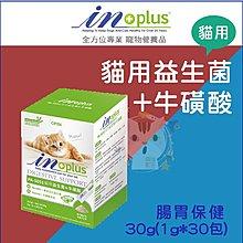 ×貓狗衛星×美國 贏 IN-Plus 貓用益生菌+牛磺酸30g (1g*30包)