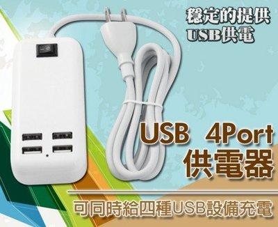 【小樺資訊】充電器 USB 4Port供電器 可供四種USB設備充電 環保開關 穩定供電