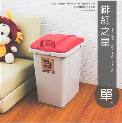 【免運】45L 大容量收納筒(單入) /垃圾桶/置物桶/分類桶