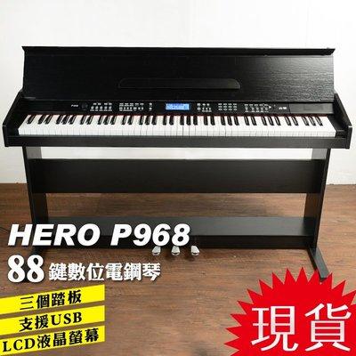 (24H快速出貨) 88鍵電鋼琴 P968電鋼琴 黑色 獨家保固 USB 鋼琴力度鍵 升級踏板 液晶顯示