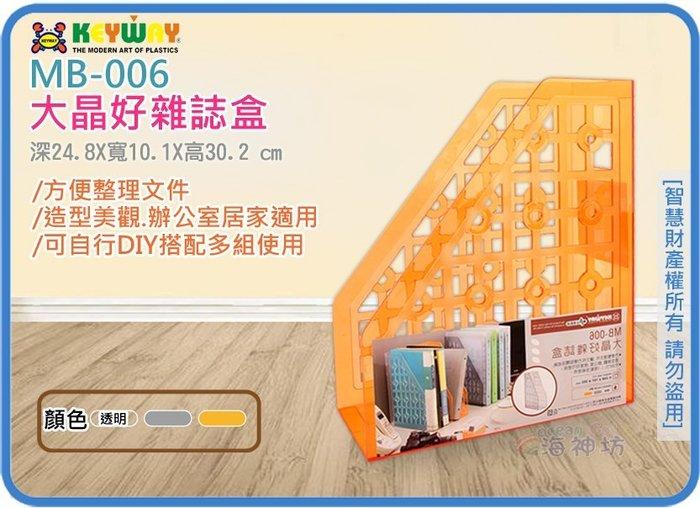 =海神坊=台灣製 KEYWAY MB006 大晶好雜誌盒 分類盒 收納盒 置物盒 A4文件盒 6L 24入1500元免運