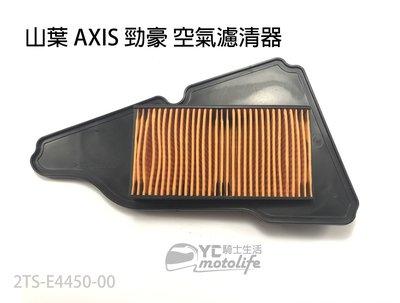YC騎士生活_山葉 AXIS 勁豪 空氣濾清器 空濾芯 空氣濾芯 進氣空濾 空濾 2TS 勁豪125 (買五送一)