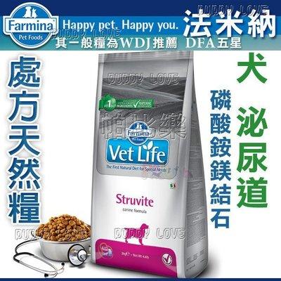 帕比樂-Farmina法米納-處方天然犬糧【泌尿道磷酸銨鎂結石2kg】VDS-6